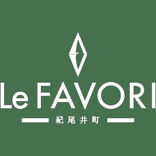 フレンチレストラン Le FAVORI(ル・ファヴォリ)